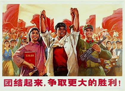 Chinese poster: Unite for greater victory, 1974